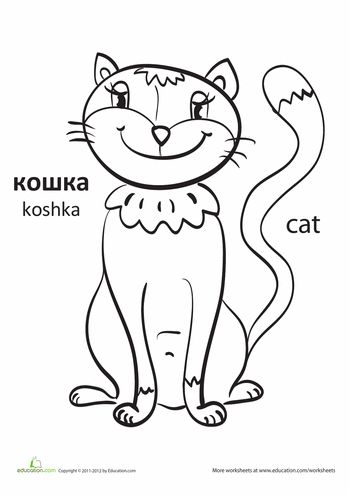 """Worksheets: """"Cat"""" in Russian"""