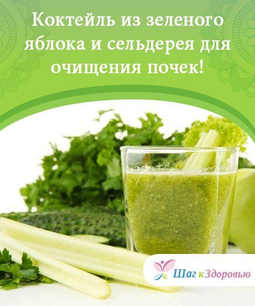 Коктейль из зеленого яблока и сельдерея для очищения почек! Зеленое яблоко и сельдерей - уникальные по своим #свойствам продукты, из них можно #приготовить #вкусный напиток. #Рецепты