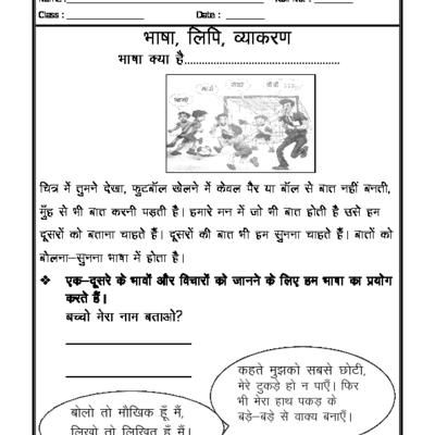 best worksheets images grammar worksheets  essay about garden in hindi language essays largest database of quality sample essays and research papers on in hindi essays on garden