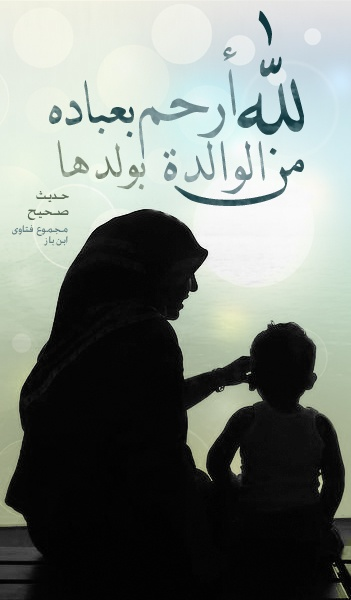 """""""God have mercy on one of you more than the mercy of mother to her child"""" Hadith of prophet Muhammad PBUH"""