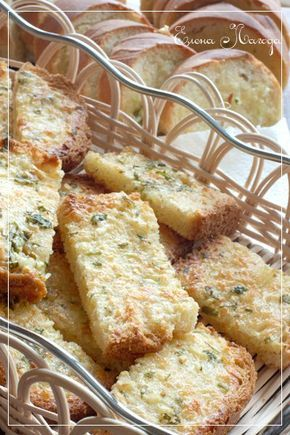 Сырно-чесночный хлеб (слив. масло, чеснок, сыр) в духовке