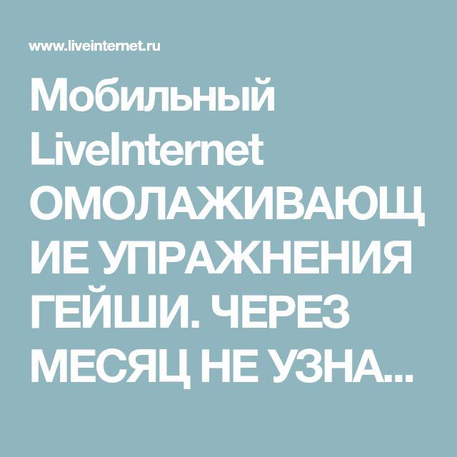 Мобильный LiveInternet ОМОЛАЖИВАЮЩИЕ УПРАЖНЕНИЯ ГЕЙШИ. ЧЕРЕЗ МЕСЯЦ НЕ УЗНАЕТЕ СЕБЯ В ЗЕРКАЛЕ!   Der_Engel678 - Дневник Der_Engel678  