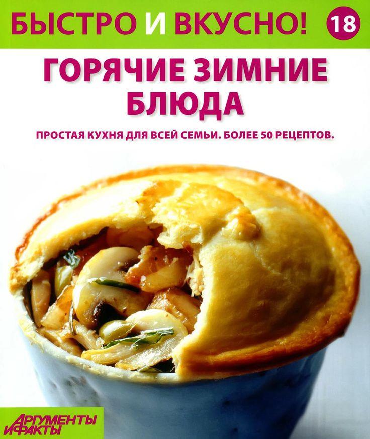 Быстро и вкусно! 2013'18 горячие зимние блюда