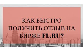 Как быстро получить отзыв на бирже Fl.ru?
