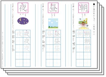 elementary school kanji worksheets japan and japanese japanese elementary school. Black Bedroom Furniture Sets. Home Design Ideas