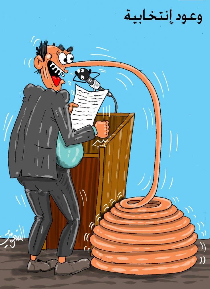 كاريكاتير - الشعوبي العوني (المغرب)  يوم الخميس 8 يناير 2015  ComicArabia.com  #كاريكاتير: