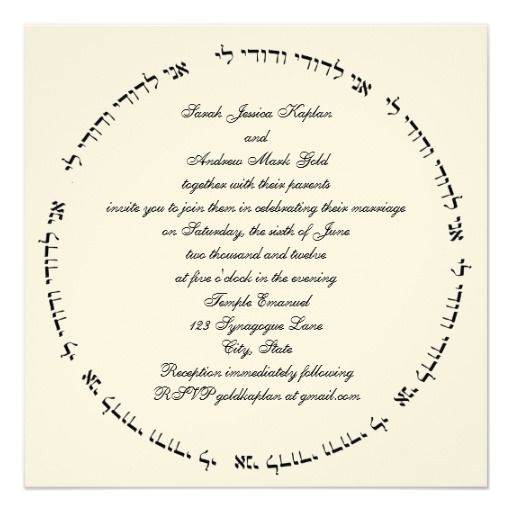 248 best jewish wedding invitations images on pinterest jewish hebrew jewish wedding invitation cream square ani stopboris Image collections