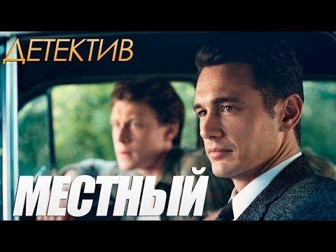 детектив 2019 отомстит всем местный русские детективы