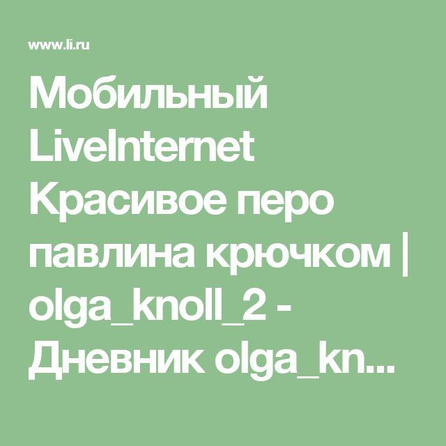 Мобильный LiveInternet Красивое перо павлина крючком | olga_knoll_2 - Дневник olga_knoll_2 |