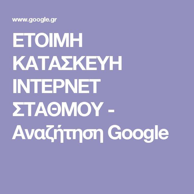 ΕΤΟΙΜΗ ΚΑΤΑΣΚΕΥΗ ΙΝΤΕΡΝΕΤ ΣΤΑΘΜΟΥ - Αναζήτηση Google