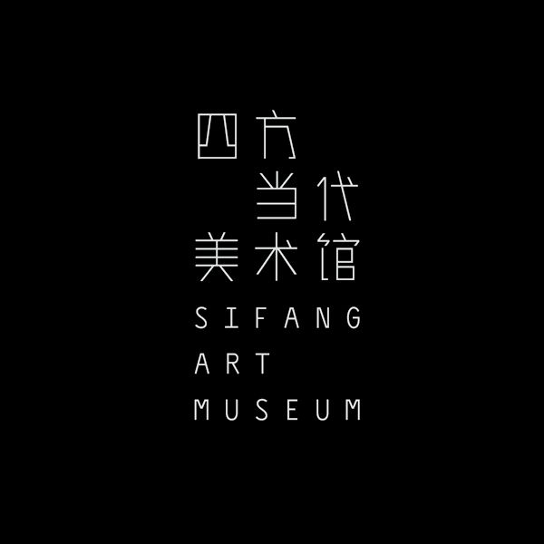 Sifang Art Museum by Foreign Policy. #logo #branding #design #gallery