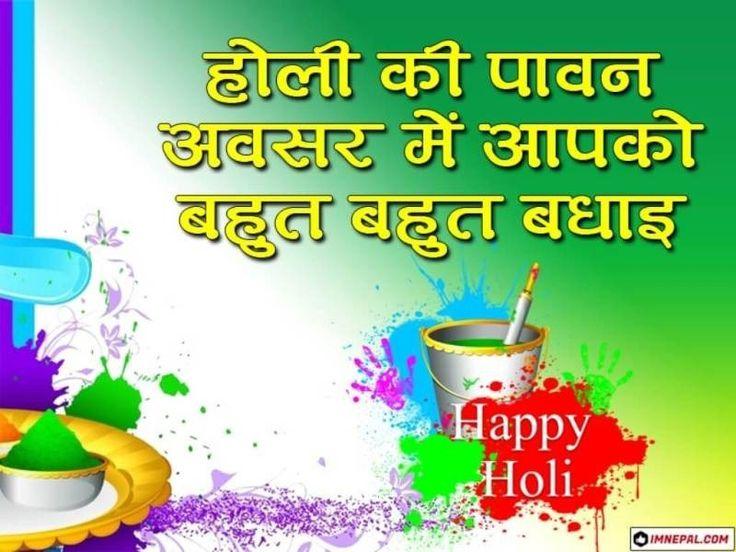 happy holi festival wishes shayari  messages images