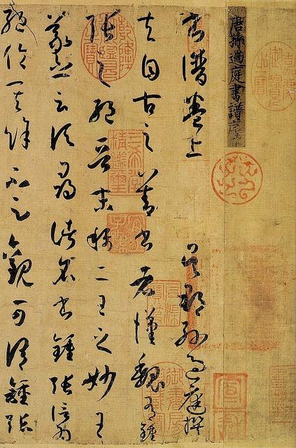Tang Dynasty calligraphy   Sun Guoting