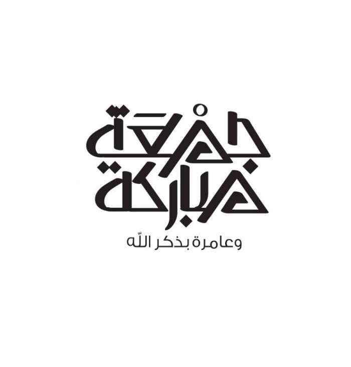Pin By Ali علي On جمعه مباركه جمعة مباركة Islamic Art Calligraphy Islamic Calligraphy Arabic Calligraphy Art