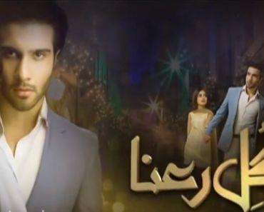 Gul-e-Rana on Hum Tv