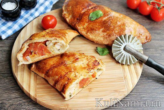 Готовая пицца кальцоне