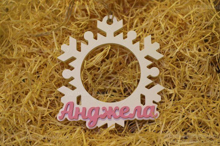 Фотография изделия. Деревянная снежинка с именем Анджела