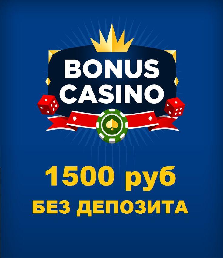 azino666 бездепозитный бонус