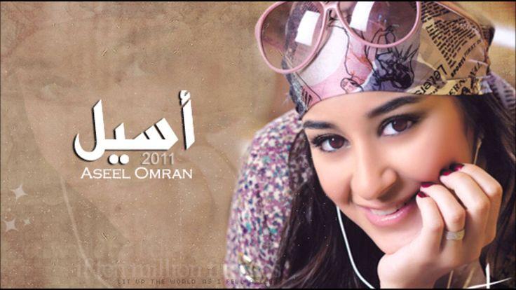 أسيل عمران - توبة     Aseel Omran - Toba
