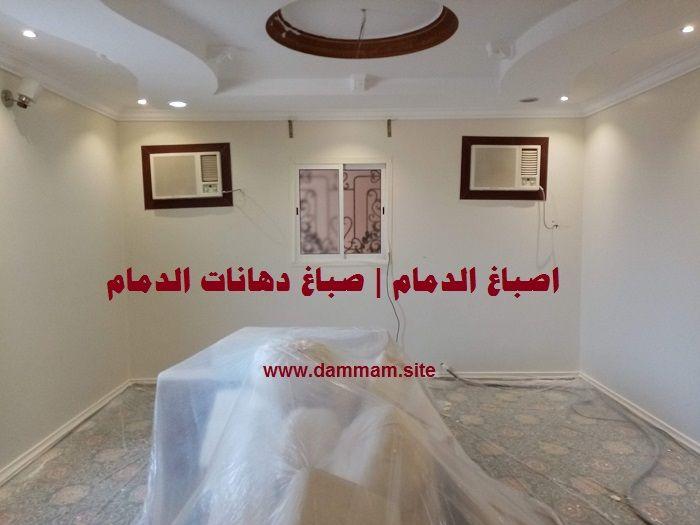 اصباغ الدمام صباغ دهانات الدمام افضل صباغ ممتاز بالدمام Home Decor Decals Home Decor Decor