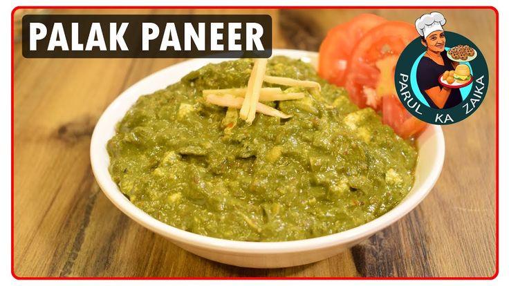 Palak Paneer Recipe In Hindi || रेस्टोरेंट जैसा पालक पनीर आसानी से बनाएं