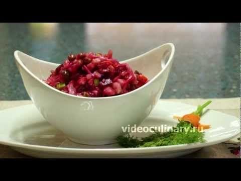 Винегрет овощной - Рецепт Бабушки Эммы - YouTube
