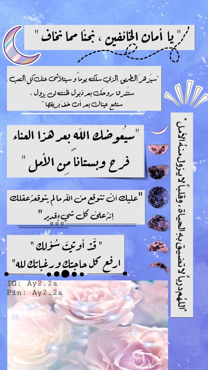 اقتباسات دينية تصميمي بالعربي ستوري سناب و انستا ملصقات Islamic Inspirational Quotes Inspirational Quotes Words