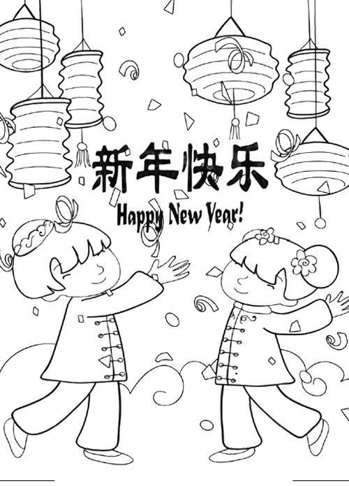 Kids Celebrate Chinese New Year Coloring Page
