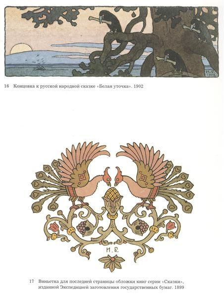 "Illustration for the fairytale ""White duck"" - Bilibin Ivan"