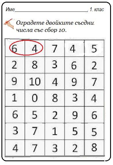 Оградете двойките съседни числа със сбор 10.