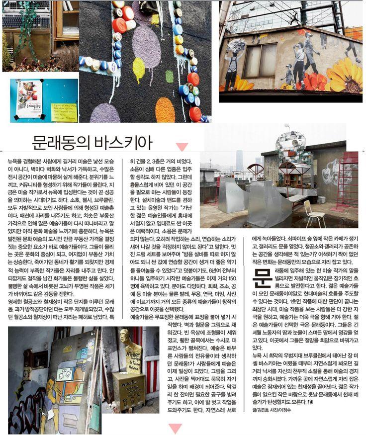 문래동의 바스키아 [Esquire 2010-03-01]