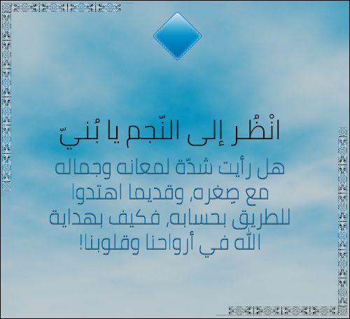 Pin By م شكاة الم صابيح On انظ ر يا ب ني في توحيد الربوبية Poster Movie Posters Movies