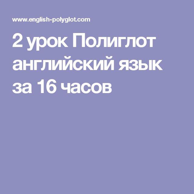 2 урок Полиглот английский язык за 16 часов
