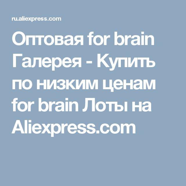 Оптовая for brain Галерея - Купить по низким ценам for brain Лоты на Aliexpress.com
