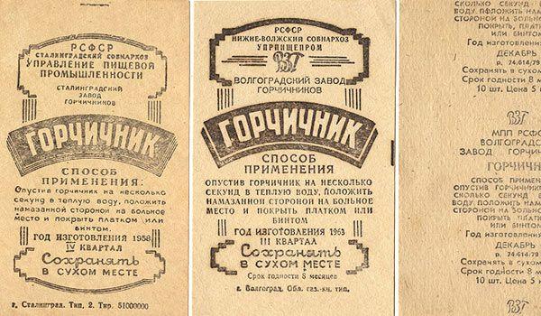 vintage Russian 'gorchchnik' (dry mustard packets) label