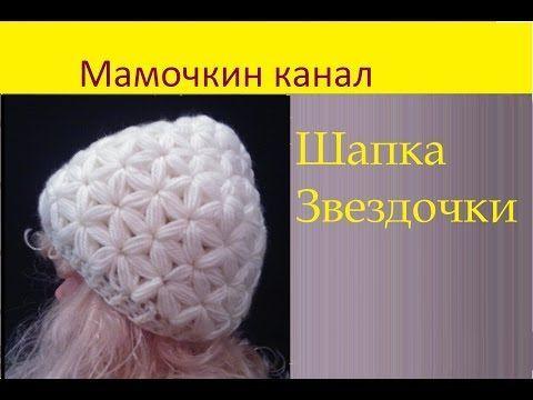 Вязаная Шапка узором Звездочки Мастер-класс Crochet hat Star stitch pattern - YouTube