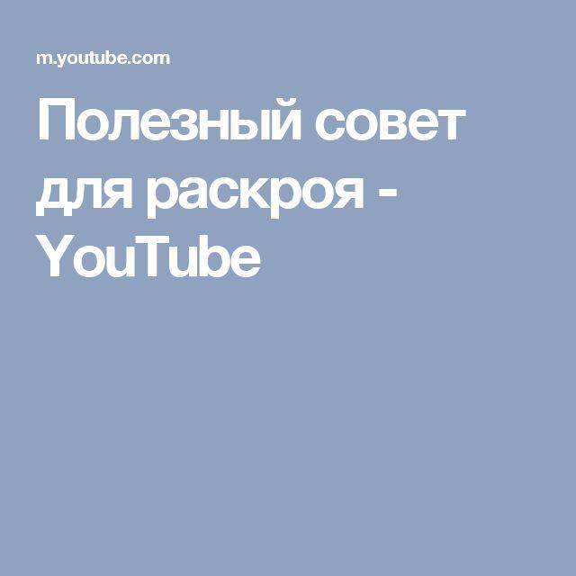 Полезный совет для раскроя - YouTube