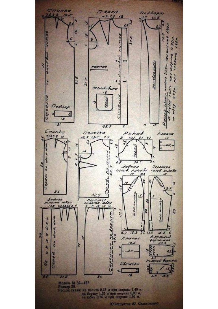 Модели с чертежамии кроя, Москва 1964