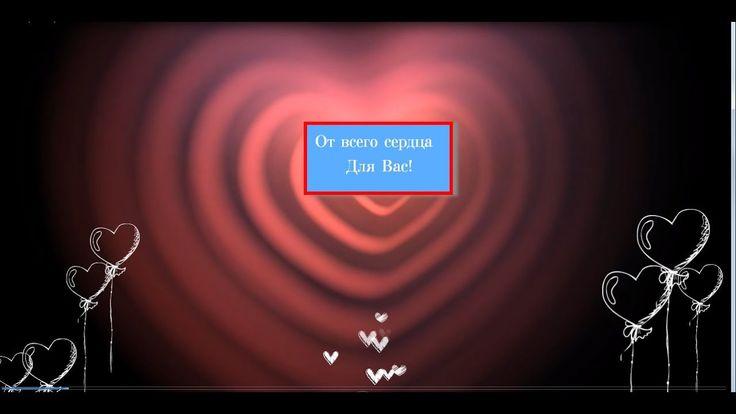 Видео-фон Сердечко (Сделать музыкальное слайд-шоу)  Скачивайте! Пользуйтесь!  Наслаждайтесь!  Желаю удачи и успехов!