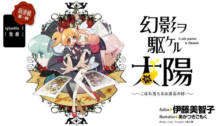 Novel&Comic | オリジナルアニメーション「幻影ヲ駆ケル太陽」公式サイト