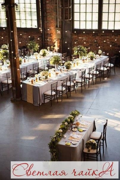 """Не любите свадьбы в классическом стиле, буйство красок и украшений? Тогда Вам подойдет свадебное торжество в стиле лофт. Спокойные тона и максимальная лаконичность сделают вашу свадьбу особенной и запоминающейся. Вдохновляйтесь вместе с нами! Ваша """"Светлая чайка"""". _________________________________________ Звоните нам! ☎ 8.800.234.80.34 * звонок бесплатный Наш сайт: WWW.SVE-CHA.RU Наш адрес: ❤м. БЕЛЯЕВО, Москва, ул. Профсоюзная, д. 102, стр.1, ТЦ Ареал, 3 этаж, http://sve-cha.ru/contact..."""