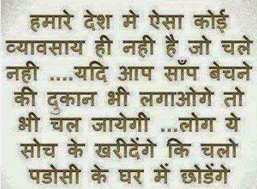 Funny Hindi Status for WhatsApp Facebook | Whatsapp Facebook Status Quotes
