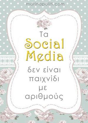 Δεν αρκεί μόνο να έχετε πολλούς οπαδούς ή ακόλουθους για να εργαστείτε μέσω των social media http://www.marinapoliti.com/marinas-blog/-social-media1 #besocial #online #numbersgame