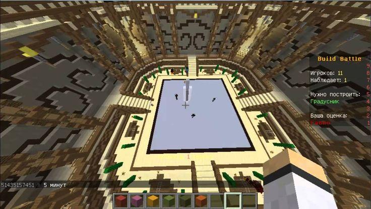 Minecraft Билд -  Батл/ Градусник, тарелка