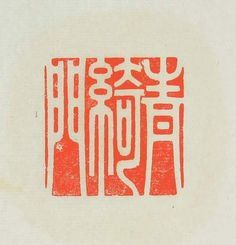 a HANKO, Old Chinese, a Japanese or Chinese artist or master of some particular art