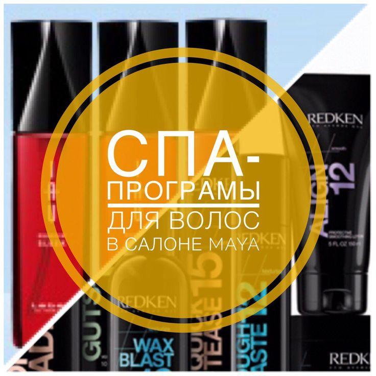 Современные технологии раскрывают для наших клиентов все новые возможности следить за здоровьем волос. А мы, в свою очередь, поддерживаем тенденции и постоянно учимся чему-то новому, чтобы вы имели возможность воспользоваться только самыми лучшими услугами по уходу за волосами и кожей головы 😊  🌸СПА-программы от профессионального американского бренда REDKEN🌸  👑1. Лечение волос Redkem Chemistry. Процедура восстанавливает ослабленные и сильно поврежденные волосы на молекулярном уровне…