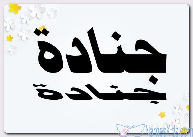 معنى اسم جنادة وصفات حامل الاسم العسكر Janadah اسم جنادة اسماء اسلامية اسماء اولاد Arabic Calligraphy Calligraphy