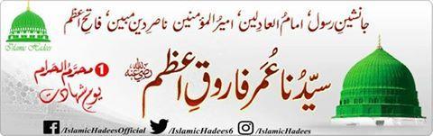 Tamaaam Ummat-e-Muslamaa ko Islamic New Year Mubarak ho
