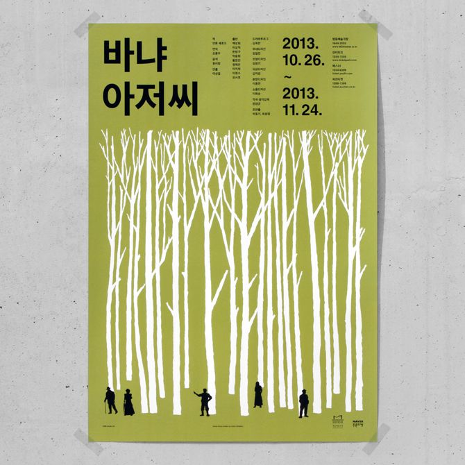poster, leaflet and banners for the theater - Uncle Vanya - Jaemin Lee