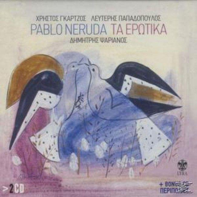 PABLO NERUDA ΤΑ ΕΡΩΤΙΚΑ CD ΠΕΡΙΠΟΛΙΕΣ BONUS CD